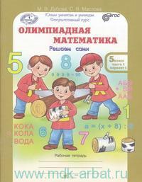 Олимпиадная математика : рабочая тетрадь для 5-го класса : в 4 ч. (ФГОС)
