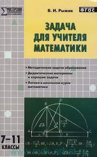Задача для учителя математики : 7-11-й классы (соответствует ФГОС)