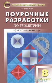 Поурочные разработки по геометрии : 8-й класс : к учебным комплектам Л. С. Атанасяна и др. (М.: Просвещение) (соответствует ФГОС)