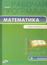 Рабочая программа по математике : 6-й класс : к УМК Н. Я. Виленкина, В. И. Жохова и др. (М.: Мнемозина) (соответствует ФГОС)