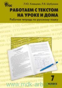 Работаем с текстом на уроке и дома : рабочая тетрадь по русскому языку : 7-й класс (соответствует ФГОС)