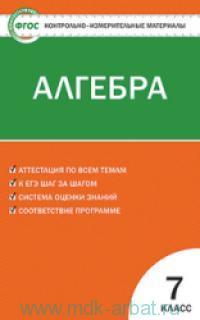 Контрольно-измерительные материалы : Алгебра : 7-й класс : к учебнику Ю. Н. Макарычева и др. (М. : Просвещение) (соответствует ФГОС)