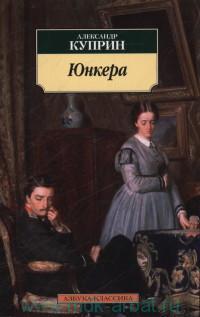 Юнкера : роман