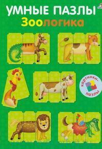 Умные пазлы : зоологика : картинки-пазлы 0+