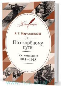 По скорбному пути : Воспоминания. 1914-1918