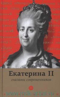 Екатерина II глазами современников : антология