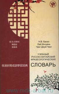 Учебный русско-китайский фразеологический словарь (на основе российских средств массовой информации)