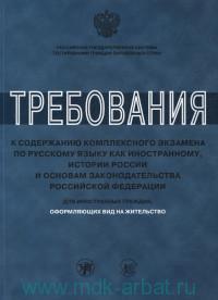Требования к содержанию комплексного экзамена по русскому языку как иностранному, истории России и основам законодательства Российской Федерации для иностранных граждан, оформляющих вид на жительство