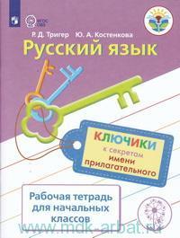 Русский язык : ключики к секретам имени прилагательного : рабочая тетрадь для учащихся начальных классов (ФГОС ОВЗ)