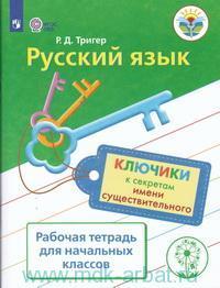 Русский язык : ключики к секретам имени существительного : рабочая тетрадь для начальных классов (ФГОС ОВЗ)