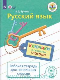 Русский язык : ключики к секретам глагола : рабочая тетрадь для начальных классов (ФГОС ОВЗ)