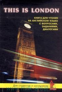 Это Лондон. География. История. Культура. Достопримечательности : книга для чтения на английском языке с вопросами, заданиями и диалогами