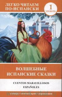 Волшебные испанские сказки = Cuentos maravillosos espanoles : 1 уровень
