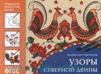 Узоры Северной Двины : альбом для творчества для детей 5-9 лет : соответствует ФГОС