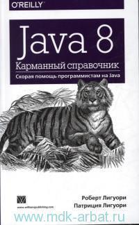 Java 8 : карманный справочник