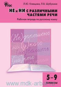 Не и ни с различными частями речи : рабочая тетрадь по русскому языку : 5-9-й классы (соответствует ФГОС)
