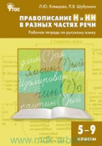 Правописание н и нн в разных частях речи : рабочая тетрадь по русскому языку : 5-9-й классы (соответствует ФГОС)