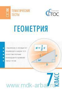 Геометрия : тематические тесты : 7-й класс (соответствует ФГОС)