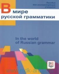 В мире русской грамматики : пособие по русскому языку для иностранных учащихся с переводом на английский язык