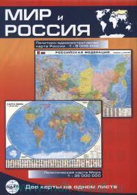 Мир и Россия : политическая карта мира : М 1:35 000 000, политико-административная карта России : М 1:9 000 000 : c флагами стран мира и субъектов РФ