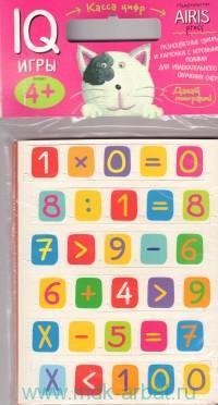 Касса цифр с игровыми полями : игра развивающая и обучающая : 4+