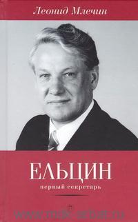 Ельцин: первый секретарь