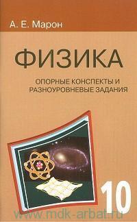 Опорные конспекты и разноуровневые задания : Физика : 10-й класс