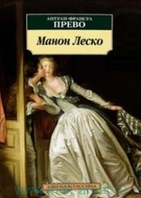 История кавалера де Грие и Манон Леско : повесть