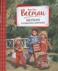 Щепкин и коварные девчонки : повесть