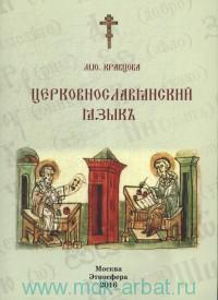 Церковнославянский язык : учебное пособие