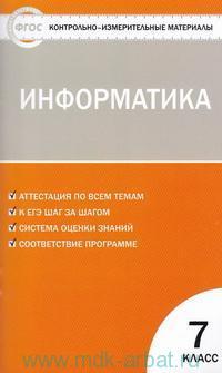Контрольно-измерительные материалы. Информатика : 7-й класс : к учебнику Л. Л. Босовой, А. Ю. Босовой (соответствует ФГОС)