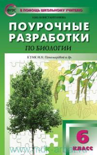 Поурочные разработки по биологии : 6-й класс : к УМК И. Н. Пономаревой и др. (М. : Вентана-Граф) (соответствует ФГОС)