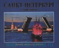 Санкт-Петербург и пригороды : Петергоф, Царское Село, Павловск