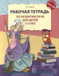 Рабочая тетрадь по развитию речи для детей 3-4 лет (ФГОС ДО)