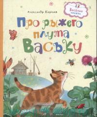 Про рыжего плута Ваську : рассказы и сказки