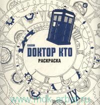 Доктор Кто : раскраска