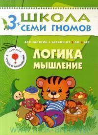Логика, мышление : для занятий с детьми от 3 до 4 лет : 4-й год : книжка с игрой и наклейками