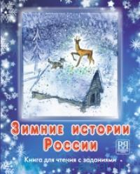 Зимние истории России : книга для чтения с заданиями