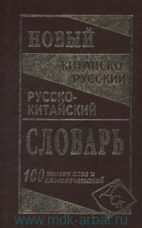 Новейший китайско-русский и русско-китайский словарь : 100000 слов, словосочетаний и значений