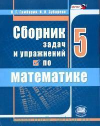 Сборник задач и упражнений по математике : 5-й класс : учебное пособие для учащихся общеобразовательных организаций (ФГОС)