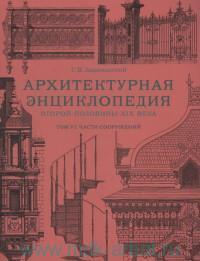 Архитектурная энциклопедия второй половины XIX века. Т.6. Части сооружений