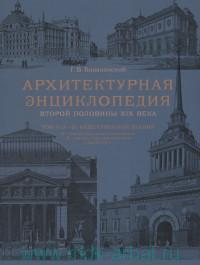 Архитектурная энциклопедия второй половины XIX века. Т.2 (А-В). Общественные здания