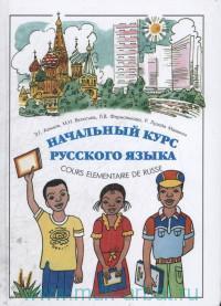Начальный курс русского языка = Cours Elementaire de Russe Pour les Africauns Francophones