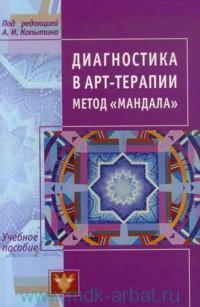 "Диагностика в арт-терапии : Метод ""Мандала"""