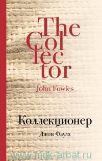 Коллекционер : роман