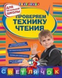 Проверяем технику чтения : для начальной школы