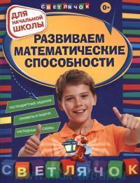 Развиваем математические способности : для начальной школы