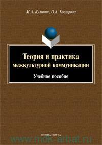 Теория и практика межкультурной коммуникации : учебное пособие