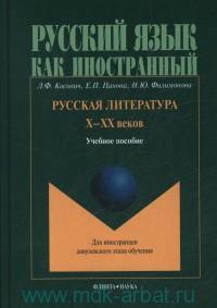 Русская литература X-XX веков : учебное пособие