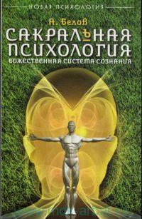 Сакральная психология. Божественная система сознания
